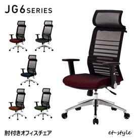 コイズミ オフィスチェア JG6 あす楽 在庫 ハイバック 肘付き パーソナルチェア デスクチェア 座スライド リクライニング JG-61381 ブラック