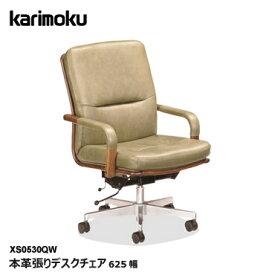カリモク デスクチェア 本革張り リクライニング ロッキング 書斎 XS0530QW karimoku 社長