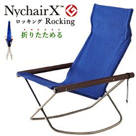 ニーチェア X Nychair X ロッキング 揺り椅子 軽量 折りたたみ レジャー 布張り デザイン パーソナルチェア