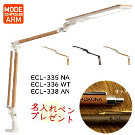【名入れペンプレゼント!】ECL-335 LEDコンパクトアームライト デスクライト LED ナチュラル コイズミ 照明 クランプタイプ 学習デスク 学習机 名入れ