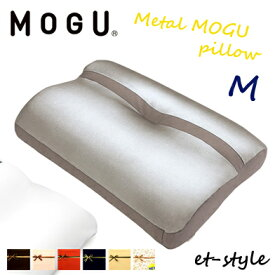 MOGU モグ メタルモグピロー M 枕 ビーズ 福井県 家具 誕生日 肩こり 首凝り 睡眠 快眠 プレゼントギフト 敬老の日