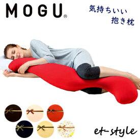 MOGU モグ 気持ちいい抱きまくら 抱き枕 ビーズ 福井県 家具 誕生日 母の日 ギフト