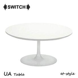 SWITCH センターテーブル 円型 丸形 レトロ ミッドセンチュリー 福井県 家具