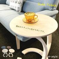 サイドテーブルナイトテーブルテーブル円形丸型軽量北欧デザインおしゃれ家具