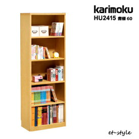 カリモク 書棚 本棚 収納 マガジンラック 学習デスク 学習机 HU2415 【カリモク関連小物】