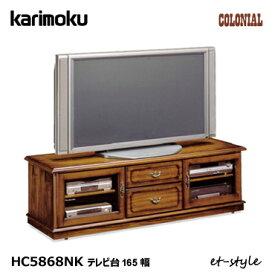 カリモク コロニアル テレビボード 165 テレビ台 HC5868NK karimoku テレビ台 テレビボード