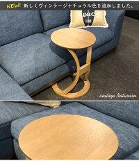 ●超得●et-styleサンキュー企画(2/22-2/28)サイドテーブルナイトテーブルテーブル円形丸型軽量木製ホワイトネイビー北欧デザインおしゃれ家具