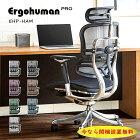 【今なら開梱設置無料!/在庫品/P10倍】エルゴヒューマン プロ ハイタイプ EHP-HAM ハイバック Pro パーソナルチェア デスクチェア あす楽 在庫