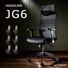 【通常在庫品/P3倍】コイズミ オフィスチェア JG6 ハイバック 肘付き パーソナルチェア デスクチェア 座スライド リクライニング JG6-101