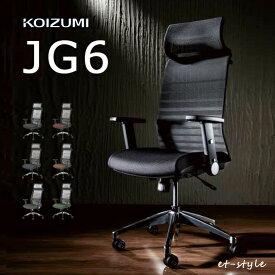 【通常在庫品/P3倍】コイズミ オフィスチェア JG6 あす楽 在庫 ハイバック 肘付き パーソナルチェア デスクチェア 座スライド リクライニング JG-61381 ブラック