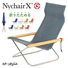 ニーチェア X Nychair X 軽量 折りたたみ レジャー 布張り デザイン パーソナルチェア ソファ ニーチェアX