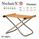 ニーチェアX オットマン NychairX 軽量 布張り デザイン