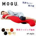 MOGU モグ 気持ちいい抱きまくら 抱き枕 ビーズ まくら ビーズクッション 福井県 家具 誕生日 ギフト