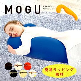 MOGU モグ 気持ちいい抱きまくら 抱き枕 ビーズ まくら ビーズクッション 福井県 家具 誕生日 ギフト 敬老の日