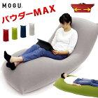 MOGU モグ パウダーMAX ソファ 椅子 ビーズ パウダーマックス 大型 人気 座り心地 ビーズクッション