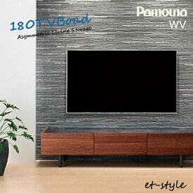 【通常在庫品】パモウナ WV テレビボード 1800 180 テレビ台 収納 シンプル 壁掛け 造り付け フロートデザイン デザイン ウォールナット