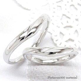 ペアリング 結婚指輪 マリッジリング ブライダル プラチナ900 pt900 指輪 セット無垢 レディース ジュエリー アクセサリー プレゼント ギフト【送料無料】【コンビニ受取対応商品】