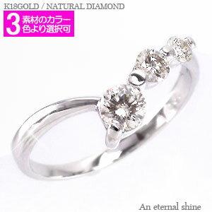 ダイヤモンドリング トリロジー スリーストーン 指輪 k18ゴールド k18WG k18PG k18YG 3石 アクセ アクセサリー【送料無料】【コンビニ受取対応商品】