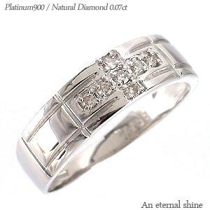 ダイヤモンドリング プラチナ900 pt900 0.07ct クロス 十字架 ピンキーリング 指輪 ファランジリング ミディリング 小指 レディース ジュエリー アクセサリー プレゼント ギフト 母の日
