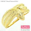 指輪 蛇 スネーク へび リング ダイヤモンド 0.01ct 18金 k18 18k k18ゴールド イエローゴールド ピンクゴールド ホワ…