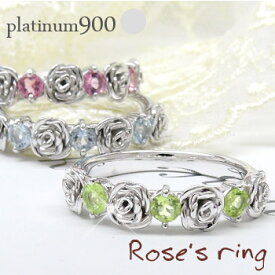 ローズ リング カラーストーン プラチナ900 pt900 花 フラワーリング バラ ばら ROSE 指輪 レディース ジュエリー アクセサリー プレゼント ギフト