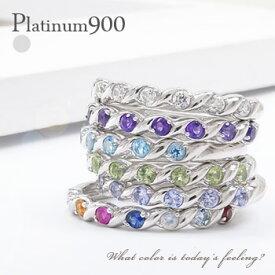 カラーストーンリング プラチナ900 pt900 誕生石 指輪 ハーフエタニティリング レディース ジュエリー アクセサリー プレゼント ギフト