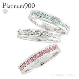レディース ジュエリー 指輪 誕生石 プラチナ900 ハーフエタニティリング カラーストーンリング pt900 アクセサリー プレゼント ギフト