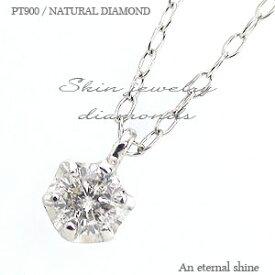 【送料無料/あす楽】ダイヤモンドネックレス 一粒 プラチナ900 pt900 スキンジュエリー ペンダント レディース