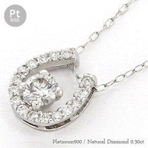馬蹄 ホースシュー ダイヤモンド ネックレス ダイヤ 0.3ct ペンダント プラチナ900 pt900 天然ダイヤモンド レディース ジュエリー アクセサリー プレゼント ギフト 母の日