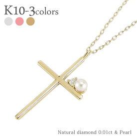 k10ゴールド パールクロスネックレス ダイヤモンド 0.01ct 10金 真珠 十字架 ペンダント スキン レディース ジュエリー アクセサリー プレゼント ギフト