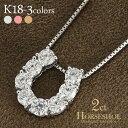 馬蹄 ダイヤモンド 2.0ct ネックレス ペンダント ホースシュー 18金 k18 18k イエローゴールド ピンクゴールド ホワイ…