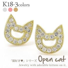 【送料無料/あす楽】k18イエローゴールド ダイヤモンドピアス 0.3ct スタッドピアス オープンキャット ネコ 猫 ねこ 18金 cat ねこ耳 レディース