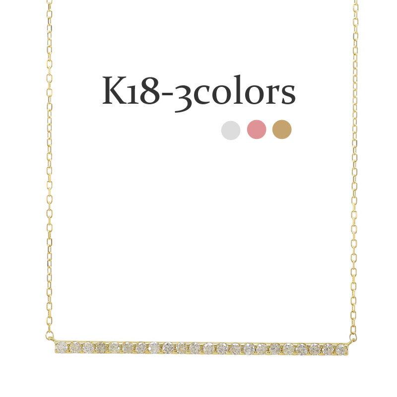 【送料無料/あす楽】【K18イエローゴールド】18金 ラインネックレス ダイヤモンド k18ゴールド 0.5ct ペンダント スキン レディース ジュエリー アクセサリー プレゼント ギフト