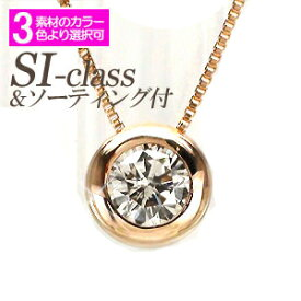 【送料無料/あす楽】【ソーティング付】k18ホワイトゴールド 一粒ダイヤ ネックレス ソリティア 天然ダイヤモンド 0.2ct k18ゴールド k18WG ペンダント スキンジュエリー