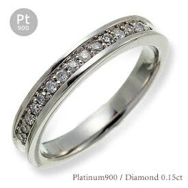 【あす楽/送料無料】ダイヤモンドリング サイズ8号 0.15ct プラチナ900 pt900 ハーフエタニティリング 指輪 レディース