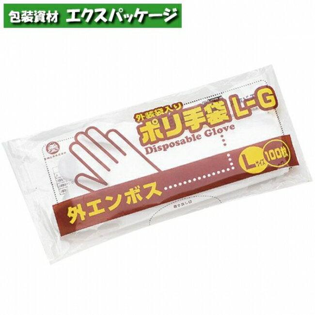 【福助工業】ポリ手袋 外エンボスタイプ 外装入 L-G 100入 0854751
