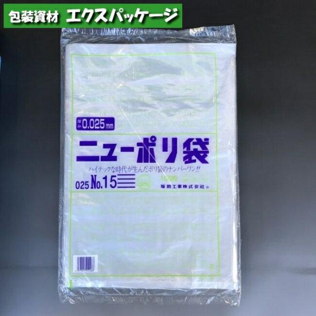 【福助工業】ニューポリ袋 025 No.15 100入 0447676