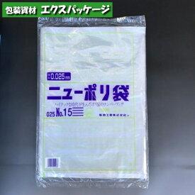 ニューポリ袋 0.025mm No.15 100枚 平袋 透明 LDPE 0447676 福助工業