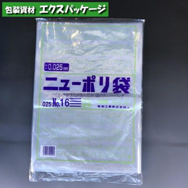 【福助工業】ニューポリ袋 025 No.16 100入 0447684