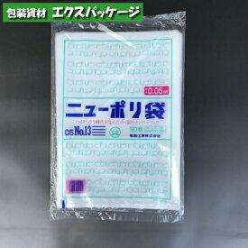 ニューポリ袋 0.05mm No.13 50枚 平袋 透明 LDPE 0441538 福助工業