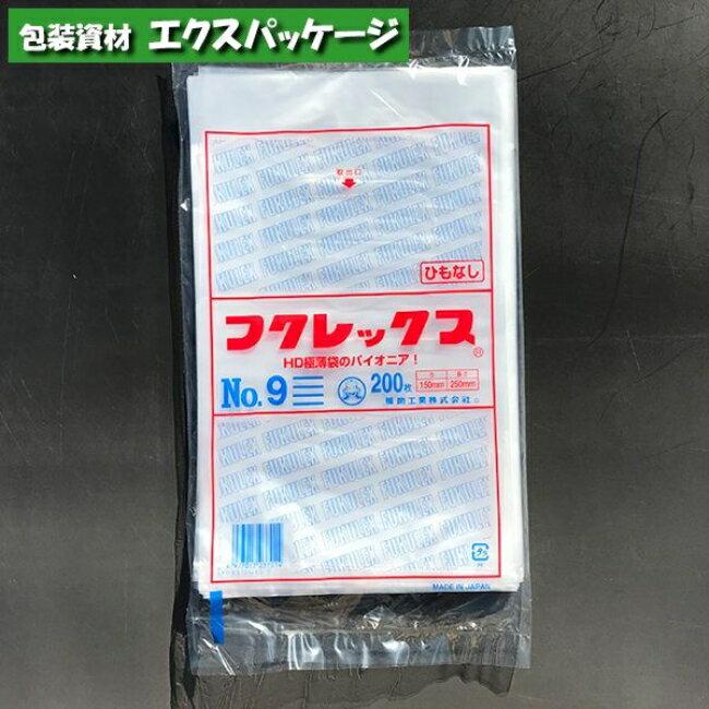 【福助工業】フクレックス 新 No.9 紐なし 200入 0502391