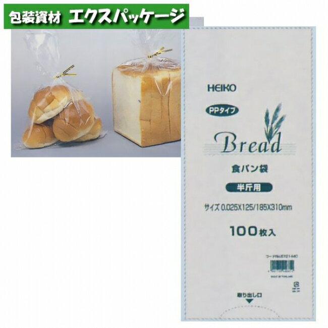 【シモジマ】PP食パン袋 半斤用 100入 #006721440