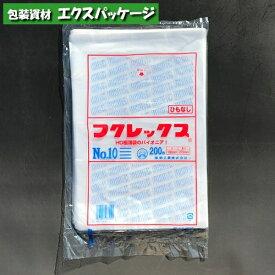 フクレックス No.10 200枚 平袋 半透明 HDPE 0502405 福助工業