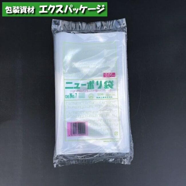 【福助工業】ニューポリ袋 06 No.7 50入 0440922