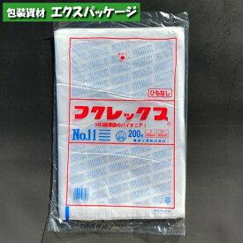 フクレックス No.11 200枚 平袋 半透明 HDPE 0502413 福助工業