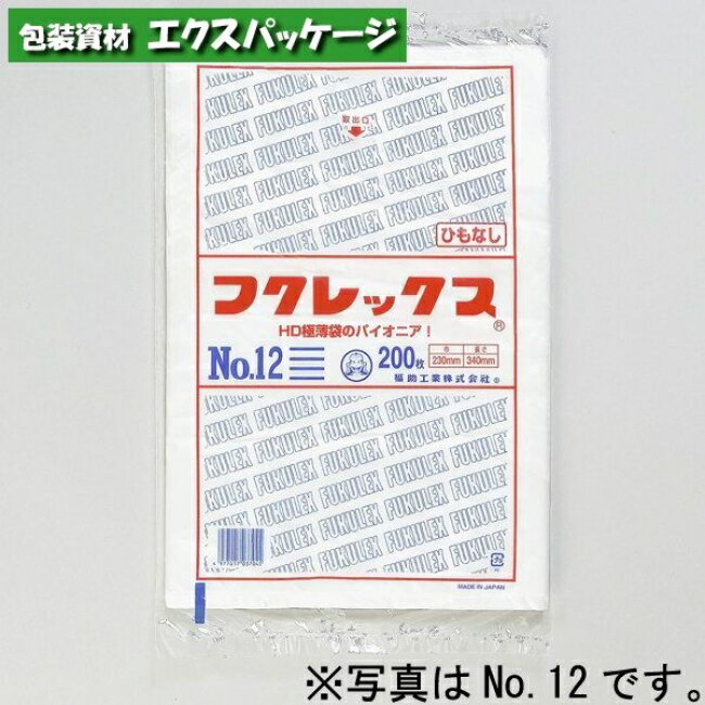 【福助工業】フクレックス 新 No.13 紐なし 200入 0502431