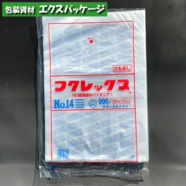 【福助工業】フクレックス 新 No.14 紐なし 200入 0502448