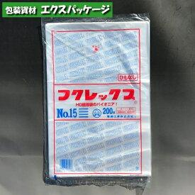フクレックス No.15 200枚 平袋 半透明 HDPE 0502456 福助工業