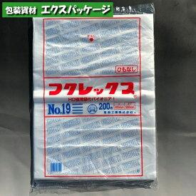 フクレックス No.19 200枚 平袋 半透明 HDPE 0502472 福助工業