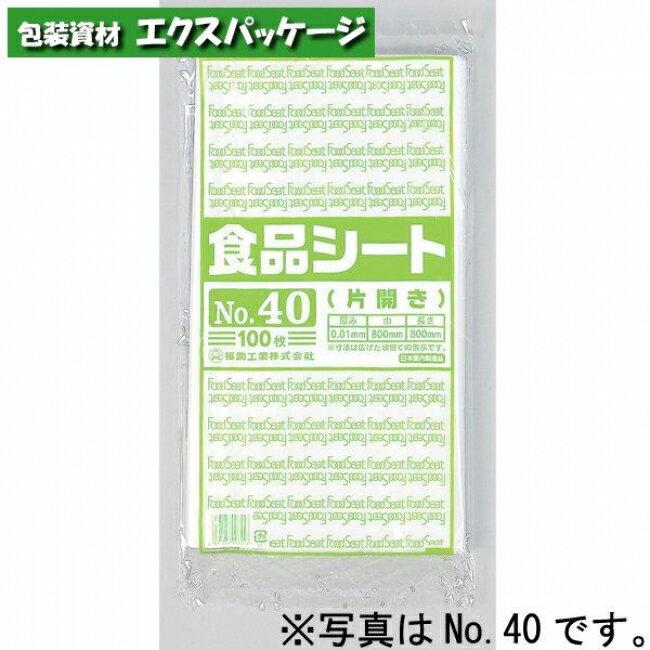 【福助工業】食品シート No.45 片開き 100入 0460133
